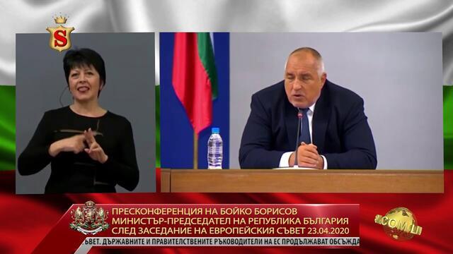 Бойко Борисов по време на пресконференцията си за състоялия се на 23 април Европейски съвет