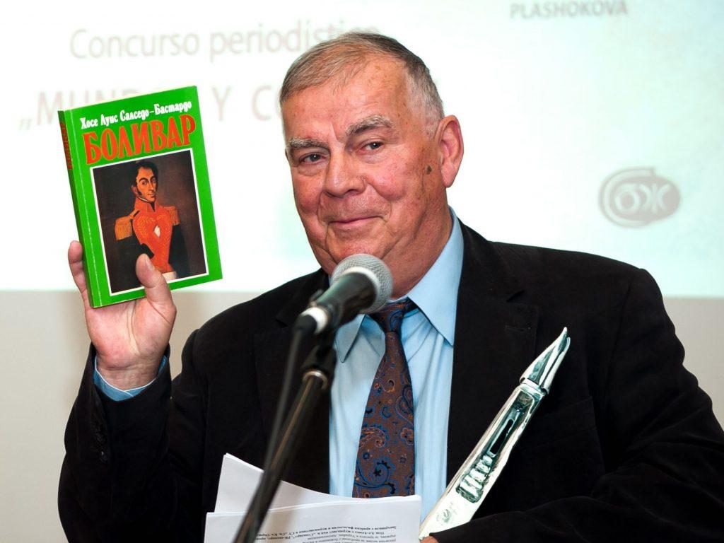 Проф. Венко Кънев беше изключителен познавач на Латинска Америка