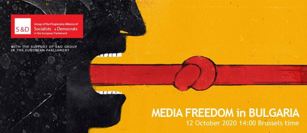 """Форумът """"Свобода на медиите в България"""" ще събере онлайн евродейци в Брюксел и журналисти в София за обсъждане на неотделимата от демокрацията медийна свобода и има ли тя почва у нас."""