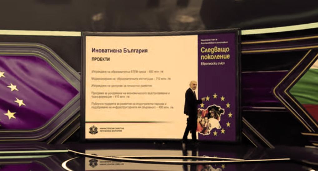 Томислав Дончев представи онлайн планът на правителството в края на октомври.