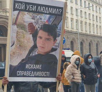 """Близки и приятели на семейството на убития от токов удар на софийска улица 16-годишен Людмил днес поискаха наказание за виновните на протест в """"Триъгълника на властта"""""""