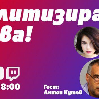 cover kutev