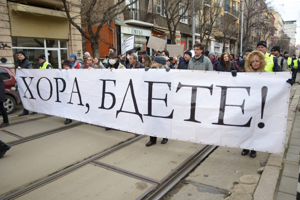Протест срещу провеждането на Луковмарш, февруари 2020 г.