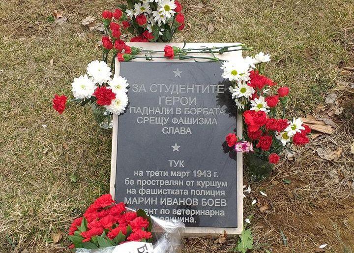 Паметната плоча за Марин Боев и студентите антифашисти бе отрупвана с цветя на всеки трети март, девети септември, втори юни.