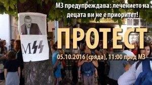 Протестът беше организиран във фейсбук