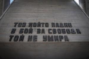 Братска могила, Пловдив